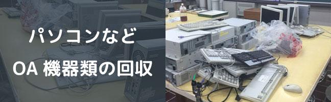 パソコンなどOA機器類の処分