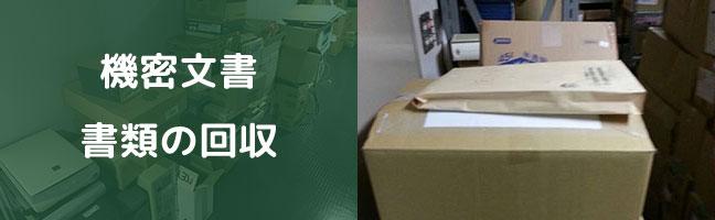 機密文書・書類の廃棄処分