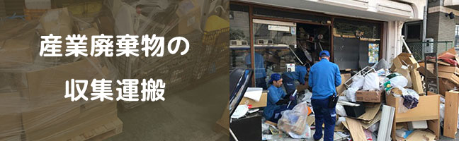 産業廃棄物の収集運搬・処分