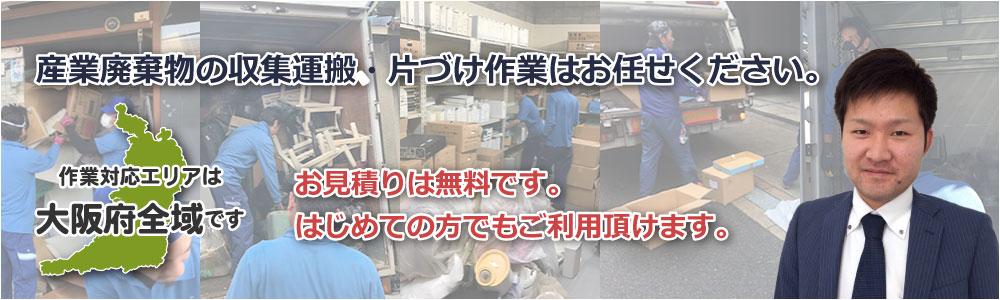産業廃棄物の回収処分「ダイウン」
