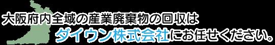 大阪府全域対応