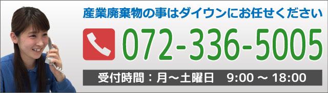 電話:072-336-5005